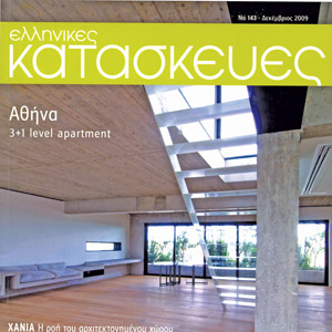 Publication greek constructions elias barbalias