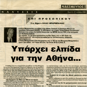 Publication international greek mag elias barbalias