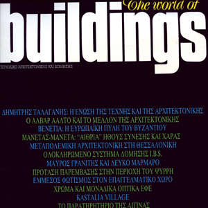 Publication the world of buildings elias barbalias