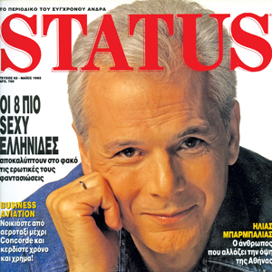 Publication status elias barbalias