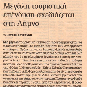 Publication kathimerini elias barbalias